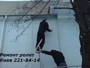 Установка и ремонт ролетов Киев,  ремонт  ролет Киев
