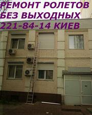 Диагностика ролет Киев,  диагностика роллет Киев,  ремонт роллетов Киев,