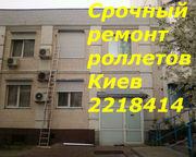 Ремонт защитных ролетов киев,  ремонт защитных ролет Киев