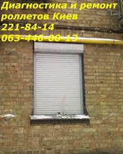 Ремонт ролет Киев,  недорого ремонт ролет Киев,  стоимость ремонта ролет