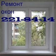 Замена фурнитуры на окнах Киев,  замена фурнитуры на дверях Киев