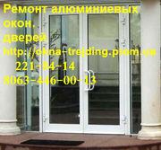 Срочный ремонт алюминиевых дверей киев,  недорогой ремонт дверей киев